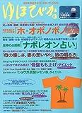 ゆほびか 2010年 06月号 [雑誌]