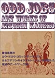ODD JOBS—ART WORKS OF ATSUSHI KANEKO(通常版)