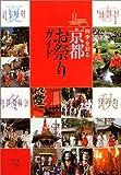 四季を彩る京都お祭りガイド