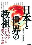 日本と世界の教祖