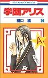 学園アリス 14 (14) (花とゆめCOMICS)
