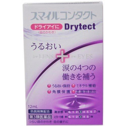 【第3類医薬品】スマイルコンタクト ドライテクト 12mL