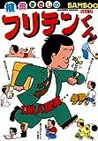フリテンくん(13) (バンブーコミックス 4コマセレクション)