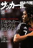 サッカー批評(52) (双葉社スーパームック)