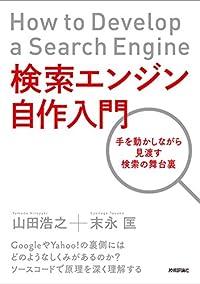 検索エンジン自作入門~手を動かしながら見渡す検索の舞台裏