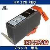 ヒューレットパッカード(HP)対応 HP 178 黒(増量)【ICチップ付き】互換インク【単品】