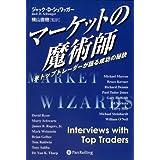 Amazon.co.jp: マーケットの魔術師 eBook: ジャック D シュワッガー, 横山 直 , 横山 直樹: Kindleストア