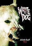 ホワイト・ドッグ~魔犬 [DVD]