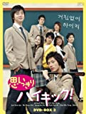 思いっきりハイキック! DVD-BOX III