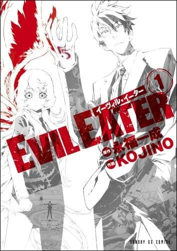 EVIL EATER 1 (サンデーGXコミックス)