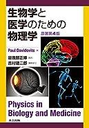 『生物学と医学のための物理学』