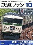 鉄道ファン 2011年 10月号 [雑誌]