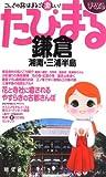 鎌倉湘南・三浦半島 2版 (まっぷるたびまる 8)
