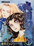 鬼国幻想 / 市川 ジュン のシリーズ情報を見る