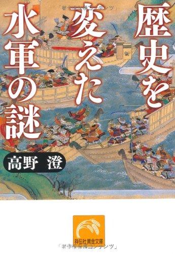 歴史を変えた水軍の謎