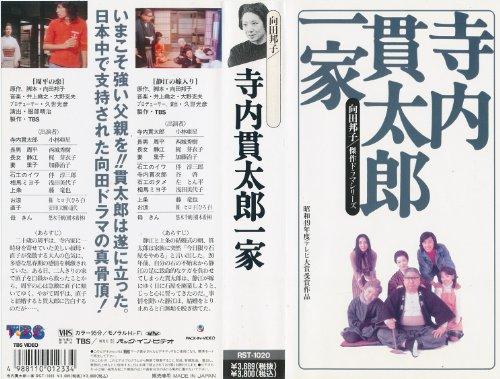 寺内貫太郎一家 [VHS]