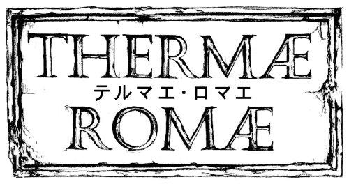 テルマエ・ロマエVI (ビームコミックス)