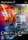 echange, troc Boukoku no Aegis 2035: Warship Gunner (Koei Best)[Import Japonais]