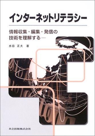 インターネットリテラシー―情報収集・編集・発信の技術を理解する
