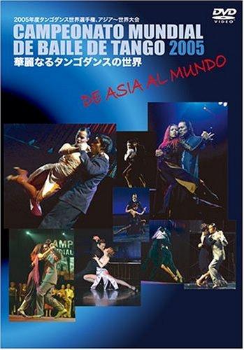華麗なるタンゴダンスの世界 [DVD]