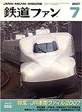 鉄道ファン 2007年 07月号 [雑誌]