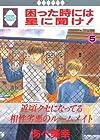 困った時には星に聞け! (5) (冬水社・いち好きコミックス)