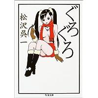 ぐろぐろ (ちくま文庫)