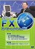 松田哲FXスペシャルセミナー(2枚組) ~FX「シグナルを先取 りして勝つ」あのベストセラー本の100%活用術講座~ [DVD]