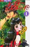 レディー・マスカレード 1 (フラワーコミックス)
