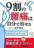 9割の腰痛は自分で治せる (中経の文庫)