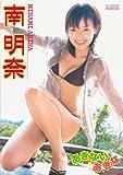 南明奈 DVD 「あきないあきな」