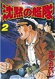 沈黙の艦隊(2) (モーニングKC (198))
