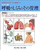 呼吸のしくみとその管理—カラー版 (エキスパートナースMOOK (33))