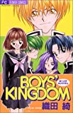 BOYS'KINGDOM / 織田 綺 のシリーズ情報を見る