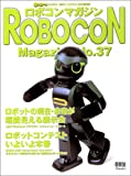 Robocon magazine no.37 (Ohm MOOK No.)