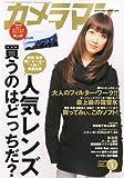 カメラマン 2011年 01月号 [雑誌]