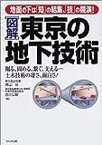 図解 東京の地下技術―地面の下は「知」の結集、「技」の競演!