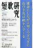 短歌研究 2013年 02月号 [雑誌]