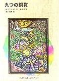 九つの銅貨 (福音館文庫 物語)