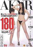 180以上の女 [DVD]