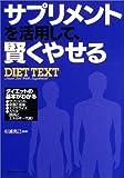 サプリメントを活用して、賢くやせるDIET TEXT(ダイエットテキスト)