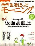 NHK 生活ほっとモーニング 2006年 12月号 [雑誌]