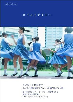第7回東宝シンデレラ写真集「Afterschool コバルトデイジー」 ([テキスト])