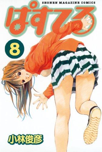 ぱすてる(8) (少年マガジンコミックス)