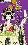 ぴんとこな 12 (Cheeseフラワーコミックス)