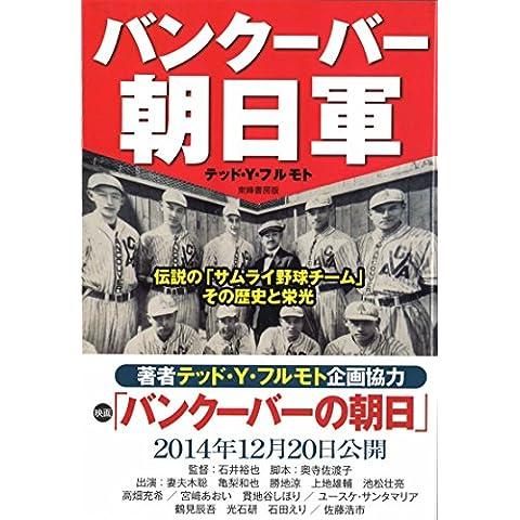 バンクーバー朝日軍: 伝説の「サムライ野球チーム」その歴史と栄光