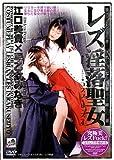 レズ淫落聖女 コスプ・レ・ズ(4) [DVD]