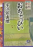 おちゃっぴい―江戸前浮世気質 (徳間文庫)