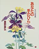 あなたの手のひら—花の詩画集