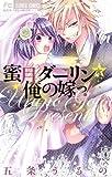 蜜月ダーリン☆俺の嫁っ! (フラワーコミックス)